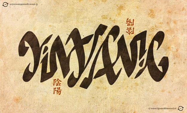 yin yang Free Ambigram