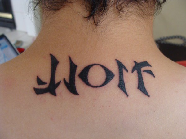 text ambigram tatoos 1